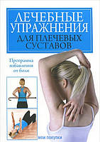 Лечебные упражнения для плечевых суставов, 978-985-15-1479-9