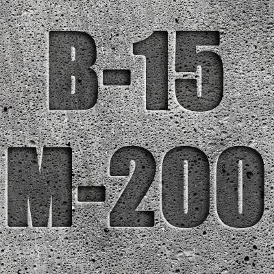 Бетон М 200 B 15 П2