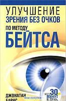 Улучшение зрения без очков по методу Бейтса, 978-985-15-0600-8