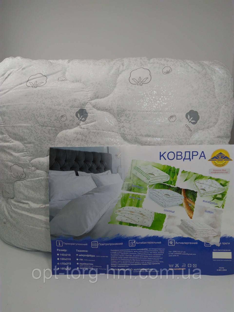 Одеяло 150*210 Cotton ARDA Company