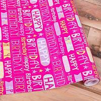 """Бумага  для упаковки подарков  """"happy birthday на розовом фоне """" 70см * 10м."""
