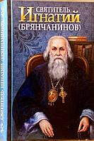 Святитель Игнатий (Брянчанинов), фото 1