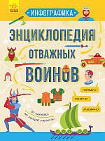 Зибалов А. Энциклопедия отважных воинов, фото 1