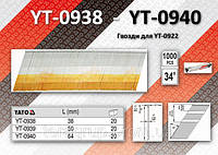 Гвозди для пистолета YT-0922, 50мм, YATO YT-0939, фото 1