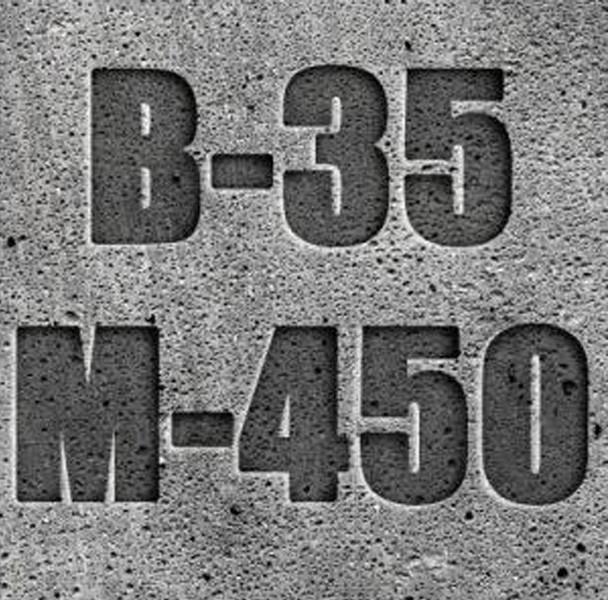Бетон М 450 B 35 П4 W6