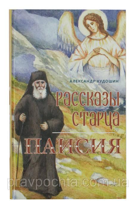 Рассказы старца Паисия. Александр Худошин