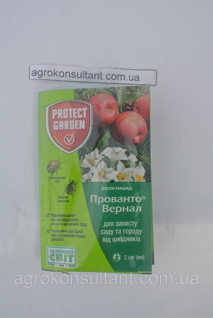 Инсектицид Прованто Вернал (Калипсо), 2 мл — защитник растений от насекомых