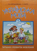 Українська мова, Хорошковська О.Н. (читання)