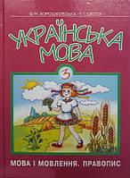 Українська мова, Хорошковська О.Н. (мова та правопис)