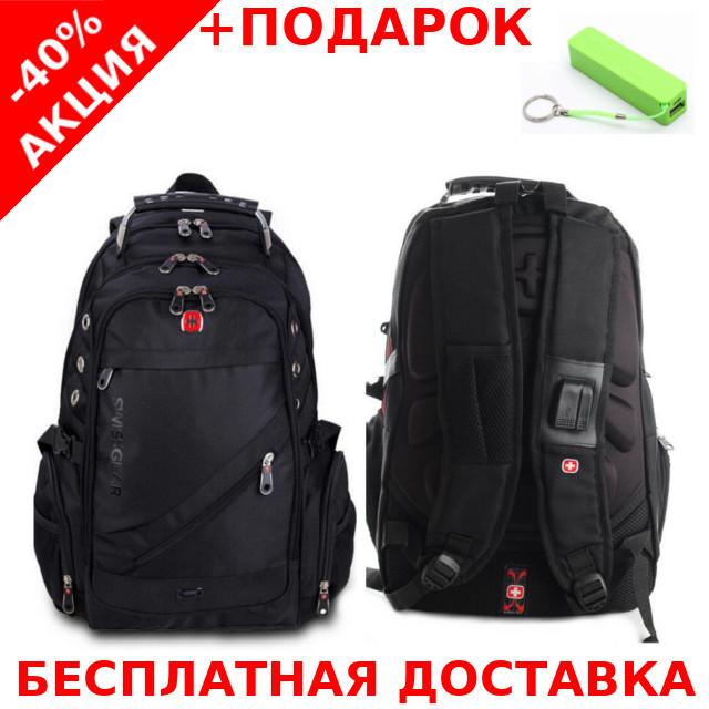 Рюкзак SwissGear Wenger Original надежный швейцарский качественный + повербанк 2600мАч