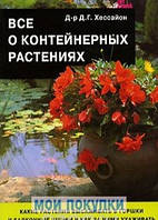 Хессайон. Все о контейнерных растениях, 978-5-93395-321-0