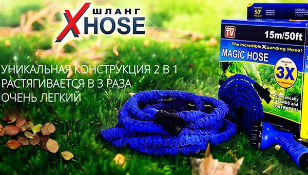 Шланг садовый поливочный X-hose 45 метров м + распылитель