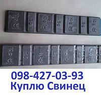Куплю шиномонтажный свинец, лом свинца дорого Киев О98-427-03-93 Сдать свинец аккумуляторы б/у цена