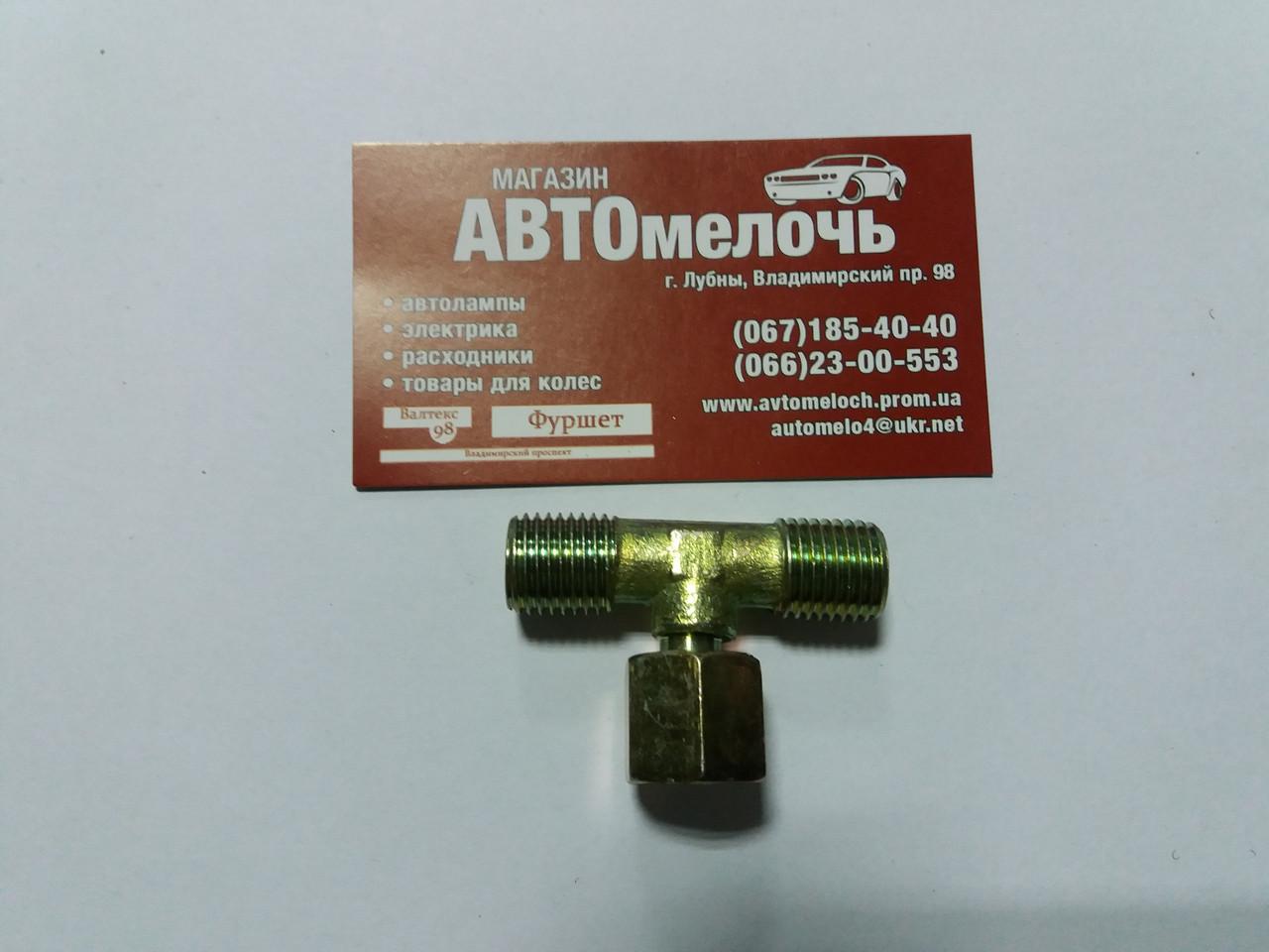 Тройник резьбовой металлический М14х1.5 наружная- М14х1.5 гайка внутренняя