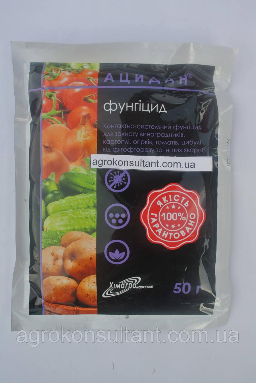 Фунгицид Ацидан, 50 г  для защиты винограда, картофеля, томатов, огурцов от фитофторозу и др. болейней