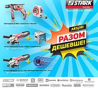 Акция на электроинструмент Stark