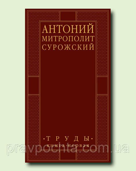Труды. Книга первая. Антоний Митрополит  Сурожский