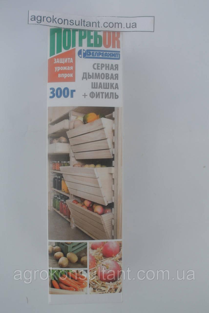 Серная шашка Погребок, 300 г — защита подвалов, теплиц, хранилищ от болезней, грибков, инфекций и вредителей