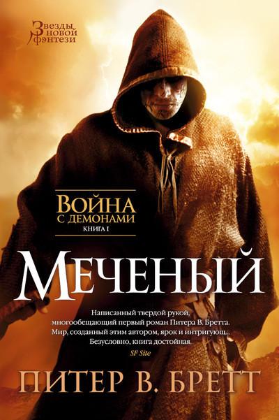 """Питер В. Бретт """"Война с демонами. Книга 1. Меченый"""""""