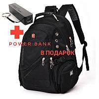 Городской швейцарский рюкзак Swissgear Wenger SW 8810 + подарок.