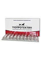 Тіопротектин 2,5 %- 2 мл №10 Артеріум