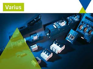 Предохранительные системы Varius