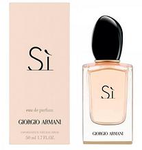 Женская парфюмированная вода GIORGIO ARMANI SI Оригинал! 50мл ORGAP /5-25
