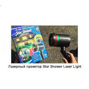 Уличный лазерный проектор Star shower lser light