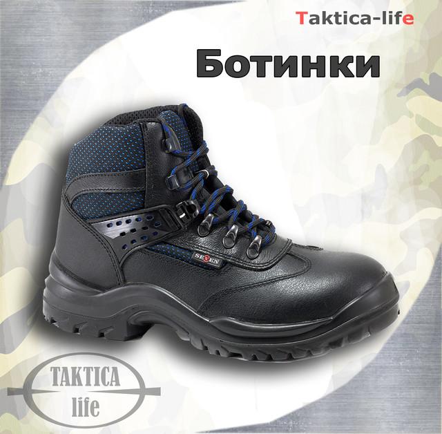 Спец обувь ботинки