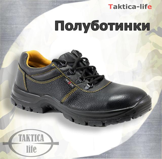 Спец обувь полуботинки