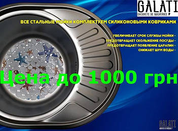 Кухонные стальные мойки Galati (до 1000 грн)