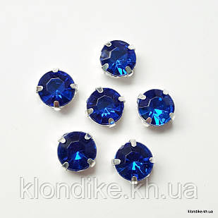 Стразы пришивные в цапах, Акрил, Круглые, 8 мм, Цвет: Синий (10 шт.)