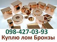Куплю лом Меди лом Латуни Киев 098-427-03-93 Цена