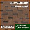 Битумная черепица Shinglas, коллекция: ультра джайв, цвет: коричневый, форма нарезки: аккорд