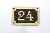 Табличка з номером на двері