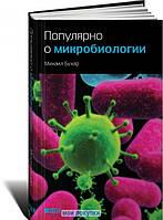 Популярно о микробиологии, 978-5-91671-198-1