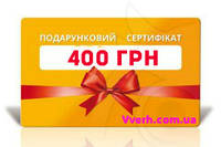 Подарочный сертификат 400 грн (Подарок на выбор или Скидка)