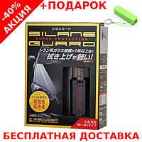 Silane Guard Super Protection Wilson автополироль на основе силана + powerbank 2600 mAh