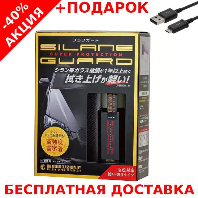 Silane Guard Super Protection Wilson автополироль на основе силана + зарядный USB - micro USB кабель