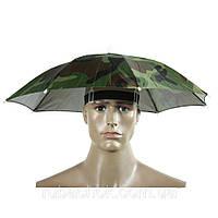 Зонт - шляпа для рыбалки,охоты, дачи, пикника и туризма.