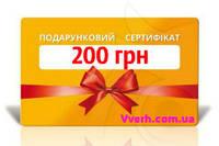 Подарочный сертификат 200 грн (Подарок на выбор или Скидка)