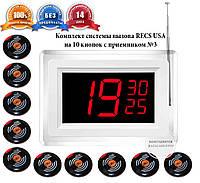Комплект системы вызова на десять кнопок RECS USA №3
