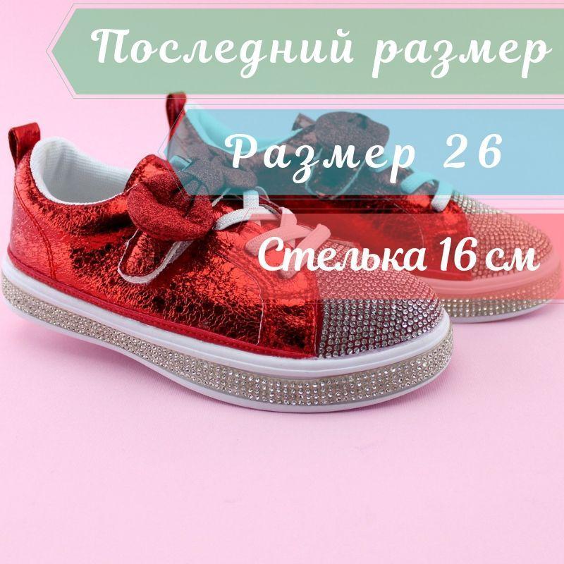 1350d1ca0 Купить Детские кроссовки на девочку Стразы бренд Томм размер 26 в ...