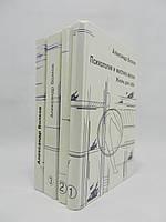 Волков А. Психология и мистика жизни. В трех томах, четырех книгах (б/у).