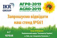 Приглашаем посетить стенд ТОВ «ІКР ГРУП» на XXXI Международной агропромышленной выставке Агро-2019