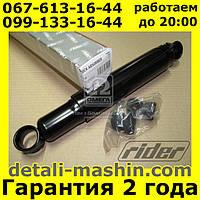 Амортизатор Газель, Соболь (ГАЗ-3302) масляный (RIDER) с гарантией