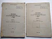 Пособие по проектированию морских причальных сооружений Брошюра 1 : часть 2 и часть 3