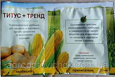 Титус 5 гр и Тренд 20 гербицид