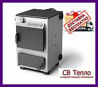 Твердотопливный котел Буржуй К-15 кВт + бесплатная доставка