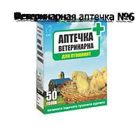 Аптечка ветеринарная №6